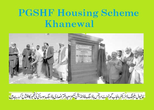 PGSHF Khanewal – Work Started in Punjab Govt Employees Housing