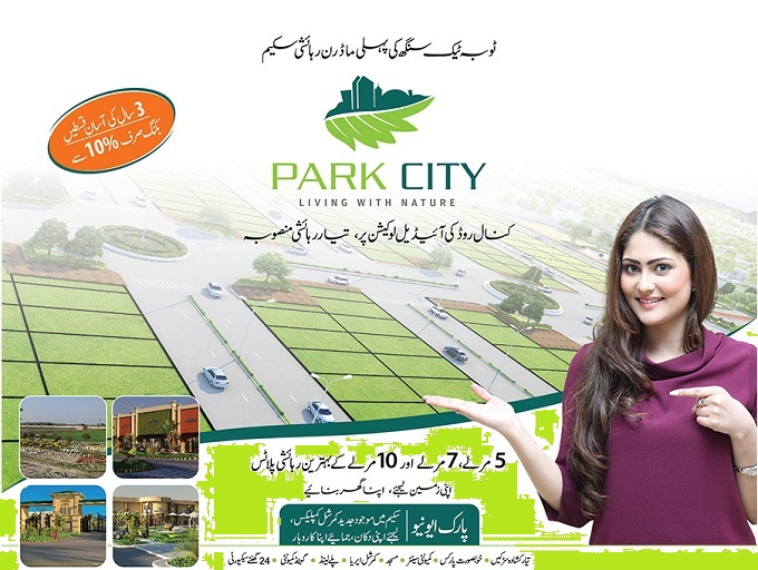 Park City Toba Tek Singh - Park Avenue And Housing Scheme
