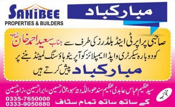 Sahibee Properties and Builders Multan Congratulate Saeed Ahmad Khan Secretary Wapda Employees Co-operative Housing Limited Multan
