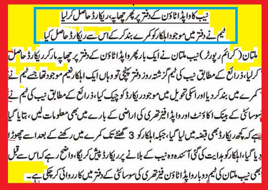 WAPDA Town and NAB Multan Issue News