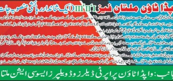 Wapda Town Property Dealers and Developers Association Multan