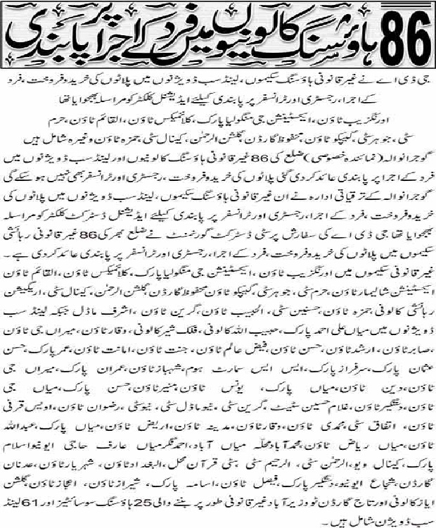 86 Illegal Housing Schmes ans Land Sub-Division in Gujranwala District- GDA Notification
