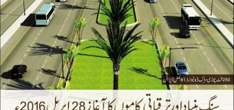 DHA Bahawalpur Foundation Stone Laying and Start of Development Work