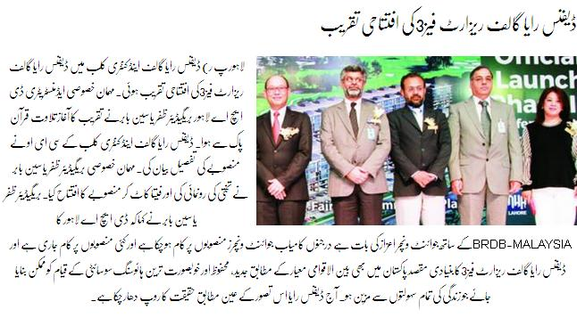 DHA Lahore Launched Defense Raya Golf Resort Phase-III