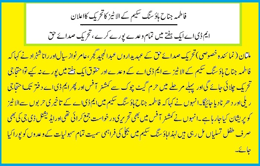 Fatima Jinnah Housing Scheme Allottees in Press Club Multan