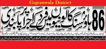 GDA Declared 86 Housing Scheme/Land Sub-Division Illegal of Gujranwala District