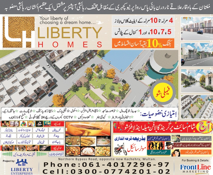 Liberty Homes Multan - Grand Fun Gala Family Mela on April 15, 2016