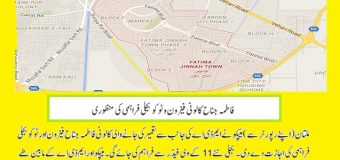 Wapda Approved Electricity for MDA Fatima Jinnah Town Multan