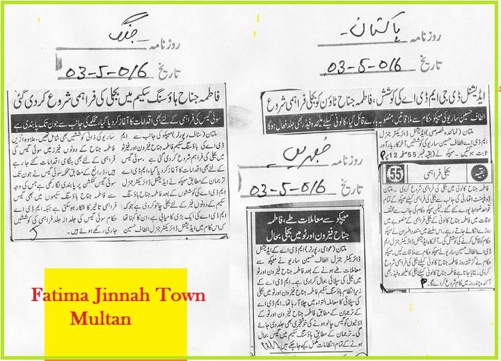 Fatima Jinnah Town News - MDA Press Release