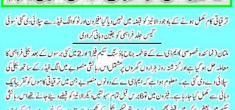 WAPDA Electricity provided in Fatima Jinnah Town Multan after 10 Years