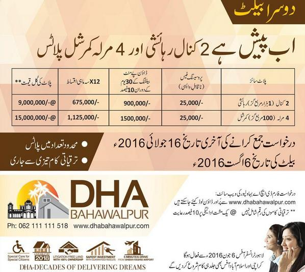 DHA Bahawalpur - Applications Invited for Commercial Plots and 2 Kanal Residential Plots
