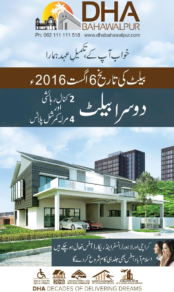 DHA Bahawalpur announced 2nd Balloting of Plots on 6 August 2016