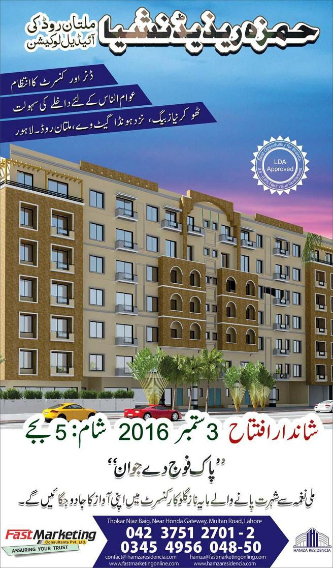 Hamza Residencia Multan Road Lahore - Inauguration Today