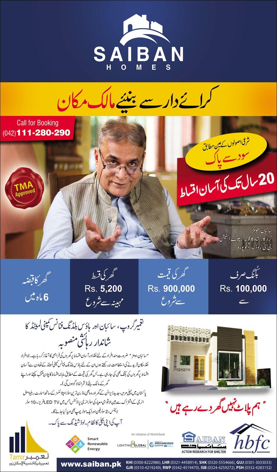 Saiban Homes Kala Shah Kaku Railway Station G T Road Sheikhupura - Lahore Call for Booking 111-280-290