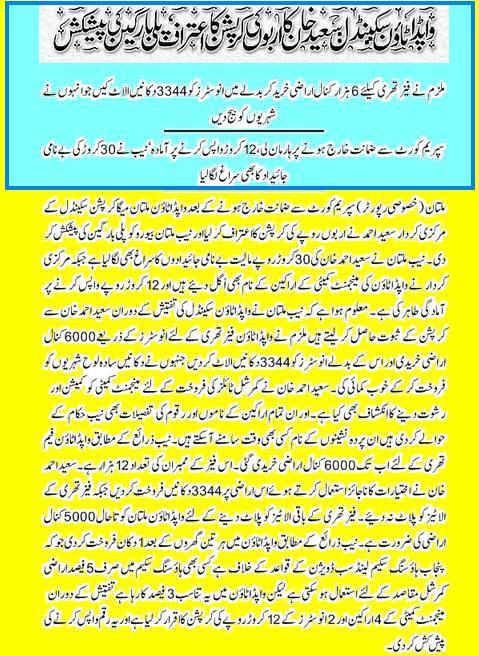 Wapda Town Phase-3 Multan Scandal - Saeed Ahmad Khan Admitted Corruption of Billion Rupees - Offer Pali bargaining