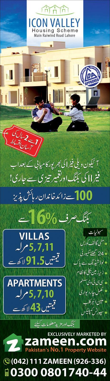 Icon Valley Housing Scheme Raiwind Road Lahore Phase-II Launched