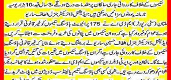 Illegal Housing Schemes of Multan – MDA's Complete List