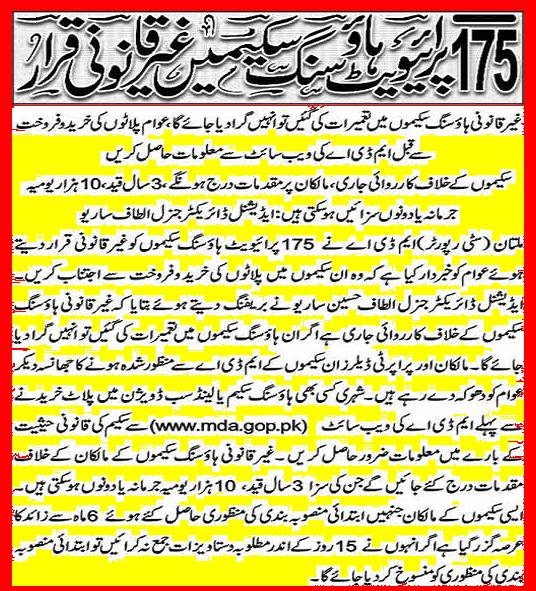 mda-multan-declared-175-housing-schemes-illegal