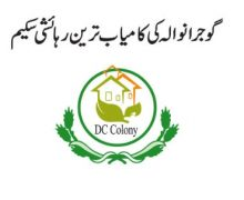 DC Colony Gujranwala Annual Election Result 2016
