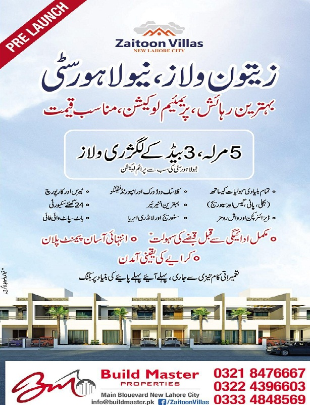 Zaitoon Villas New Lahore City Lahore
