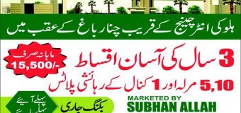 Gulistan e Sir Syed Housing Scheme Lahore