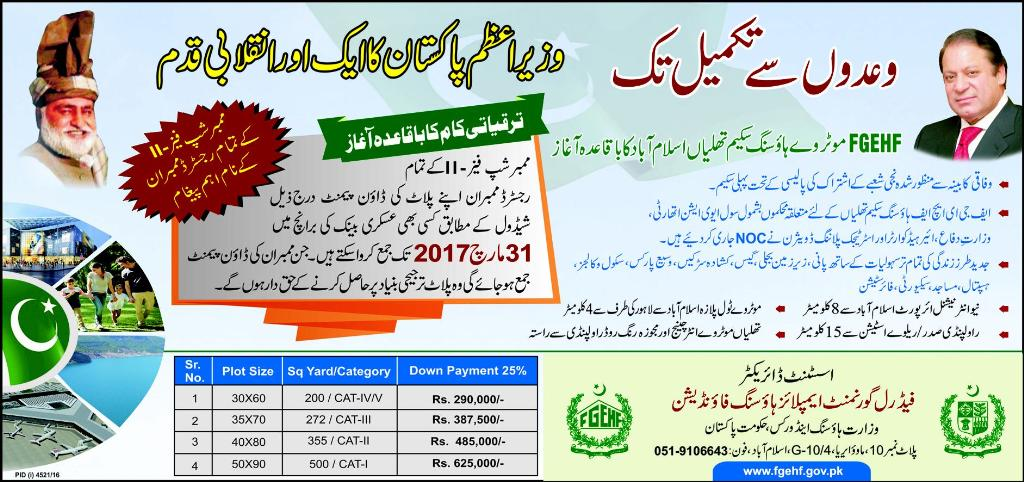 FGEHF Motorway Housing Scheme Thalian Islamabad - Down Payment Plan