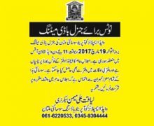 Wapda Town Multan – General Body Meeting on 19 March 2017