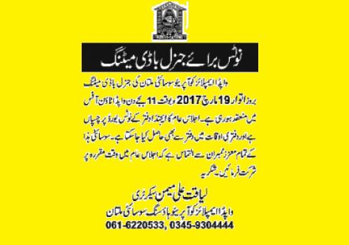 Wapda Town Multan - General Body Meeting on 19 March 2017