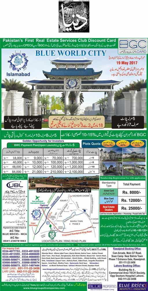 Blue World City Islamabad Housing Scheme – Submit Membership