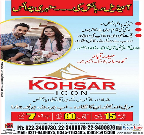 Kohsar Icon Residential Apartments Hyderabad