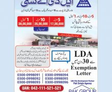 LDA CITY Housing Scheme Lahore Latest Prices of Plots (May 2017)