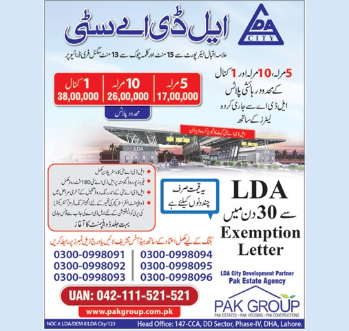 LDA City Lahore Latest Rates of Plots