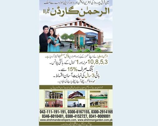 Al-Rehman Garden Phase-II Main Sharaqpur Road Near Lahore-Karachi Motorway