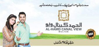 Al-Hamd Canal View Housing Scheme Multan – Residential Plots for Sale