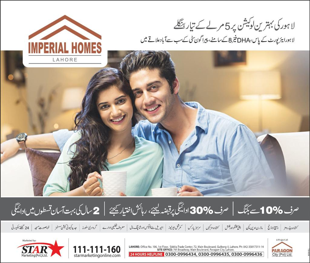 Imperial Homes Paragon City Opposite DHA Pahse 8 Near Allama Iqbal International Airport Lahore - 5 Marla Bungalows Completed