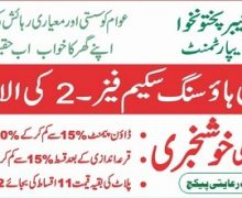 Jalozai Housing Scheme Phase 2 Nowshera/Peshawar – Last date to submit applications extended to 15/9/2017
