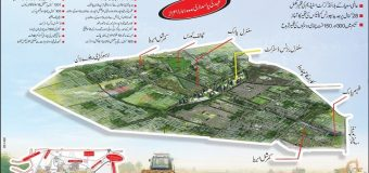 LDA Lahore One Window Cell New Timing – LDA City Development Work Started