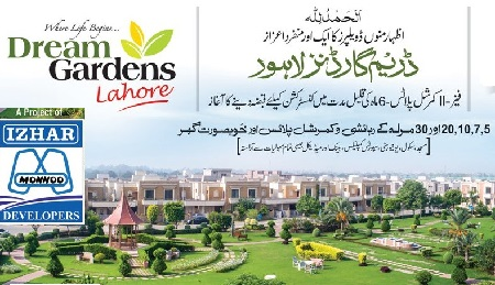 Dream Garden (Lahore)