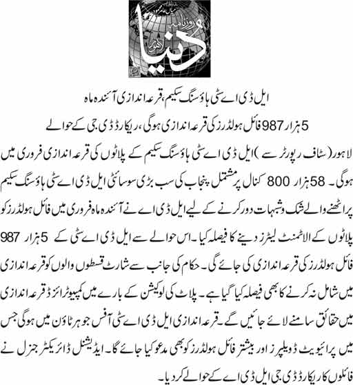 LDA City Balloting-Draw Lahore Next Month of February 2018 for 5987 Plots File Holders