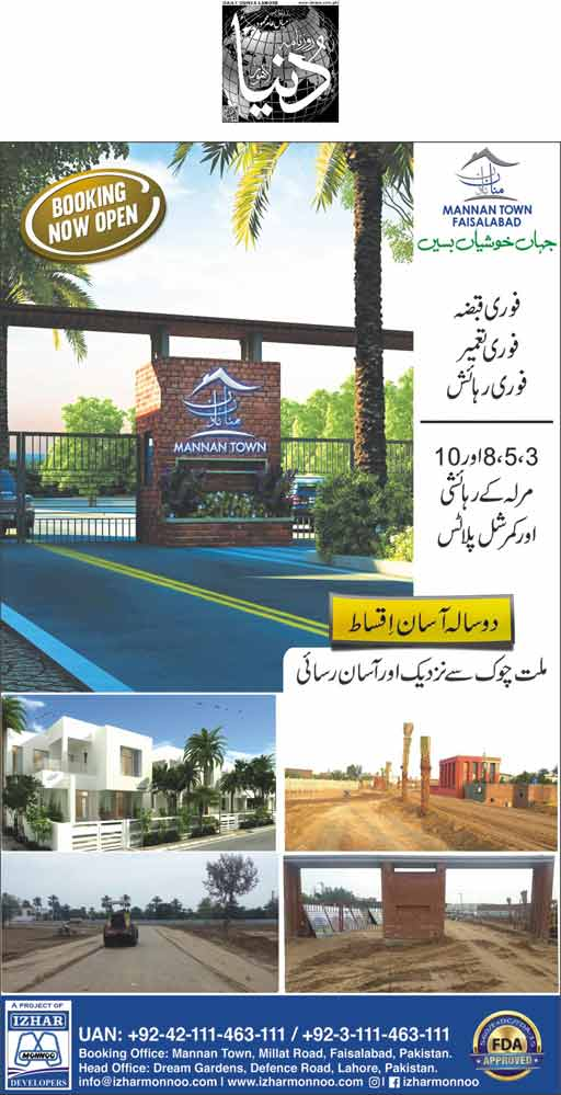 Mannan Town Faisalabad - Plots Booking Open and Started Near Millat Chowk