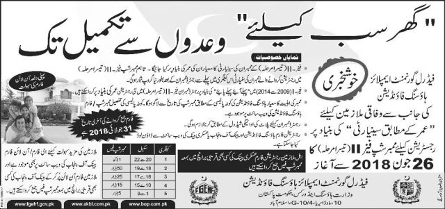FGEHF Islamabad - Ghar Sab Kay Liye - Housing Scheme for Federal Govt Employees - Registration start from 26 June 2018