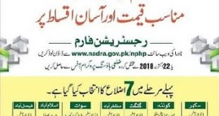 NADRA Registration Form Application Form 2018 - Naya Pakistan Housing Scheme launching - PTI's Imran Kham PM Pakistan Mega Project of 50 Lac Houses Construction in 5 Years