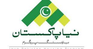 Naya Pakistan Housing Program (NPHP) - Application Form Download Online NADRA Registration Form