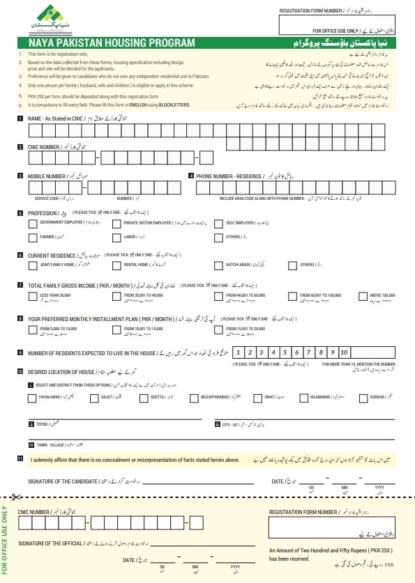 Naya Pakistan Housing Program (NPHP - NADRA Registration Form Application Form