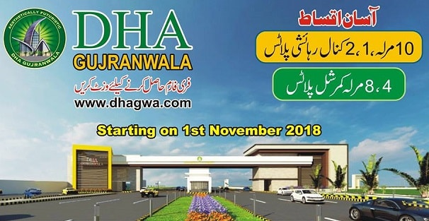 DHA Gujranwala Housing Project Launched - Application form for Residential Plots 10 Marla, 1 Kanal and 2 Kanal - Commercial Plots Size 4 Marla and 8 Marla - Apply Now-min