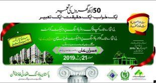Naya Pakistan Housing Quetta Gwadar