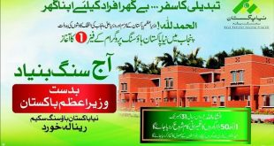 Naya Pakistan Housing Renala Khord Okara - Today Ground Breaking Ceremony by PM Imran Khan