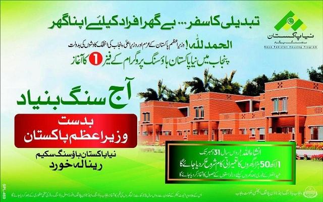 Naya Pakistan Housing Renala Khord Okara - Today Ground Breaking Ceremony by PM Imran Khan